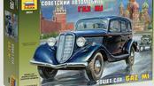 GAZ M1 Soviet Staff Car 1/35